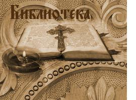 http://blagoveshtenie.bg/uploads/images/page_types/img_biblioteka_2.png