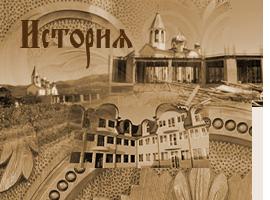 http://blagoveshtenie.bg/uploads/images/page_types/img_istoria_2.png