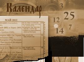 http://blagoveshtenie.bg/uploads/images/page_types/img_kalendar_2.png