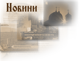 http://blagoveshtenie.bg/uploads/images/page_types/img_novini_2.png
