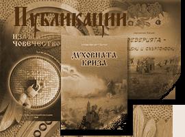 http://blagoveshtenie.bg/uploads/images/page_types/img_publikacii_2.png